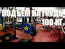 Подъем штанги на грудь в сед 100 кг Squat clean 220 lb