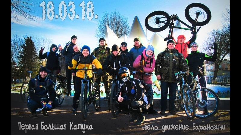 Большая Вело Прогулка 18.03.18