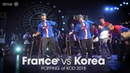 France vs Korea popping stance x KOD World Finals 2018