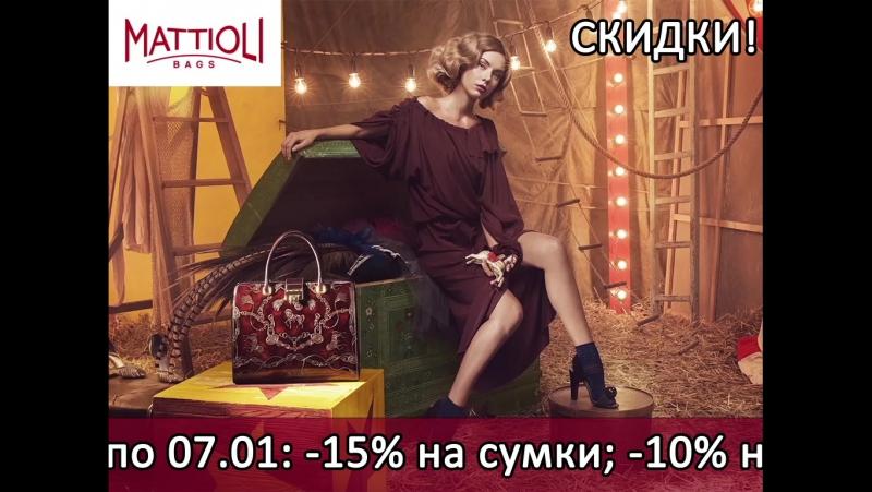 Скидки -15 на сумки и -10 на ремни в магазине сумок MATTIOLI! Ждём вас на ул. Крыленко, 4!