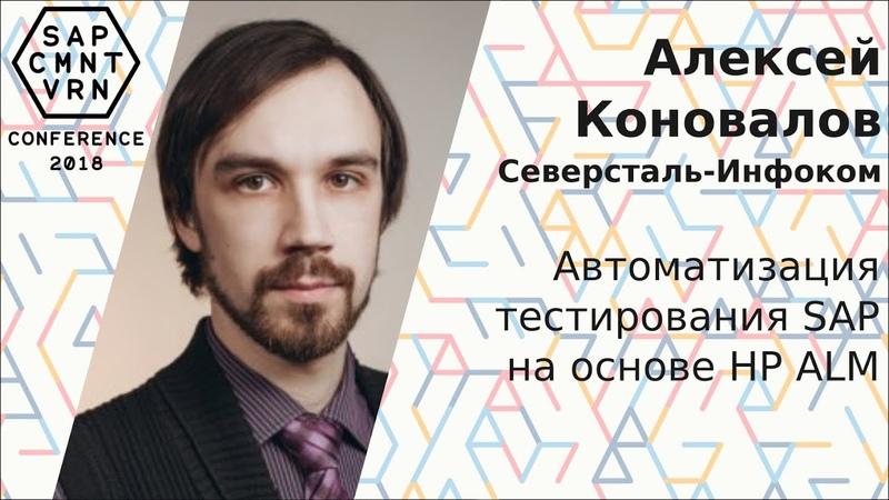Алексей Коновалов - Автоматизация тестирования SAP на основе HP ALM
