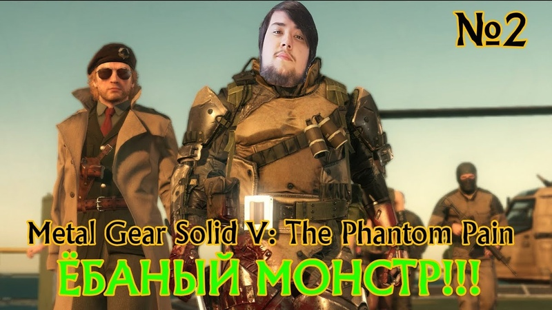 Metal Gear Solid V: The Phantom Pain ||| Серия 2 (1080P 60 FPS)