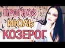 Гороскоп КОЗЕРОГ Июль 2018 год / Ведическая Астрология