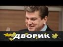 Дворик 62 серия 2010 Мелодрама семейный фильм @ Русские сериалы