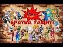 Ретро-эвент Братва Тащит! V3.0 1 | Игры на (Dendy, Nes, Famicom, 8 bit) Стрим HD RUS