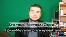 Кто такой Сергей Костанич Обзор криптомиллионера Prizm Мировая платёжная система Призм