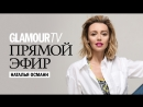 Наталья Османн в прямом эфире журнала Glamour