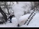 МЕГА БОМБА-ДЫМОВУХА! 15 литров перекиси водорода марганцовка= мега гейзер (супер эксперимент)