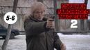 НАСТОЯЩИЙ ДЕТЕКТИВ! Сыщики районного масштаба 2 (5-6 серия) Русские детективы, боевики