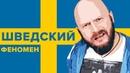 ИгроСториз Как Швеция стала лидером игростроения