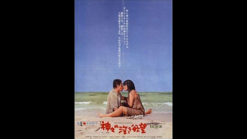 Сокровенные желания богов (1968) Япония