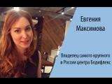 Отзыв от Евгении Максимовой