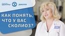 💁 Симптомы сколиоза на разных стадия, эффективное лечение без операции. Сколиоз симптомы. 12