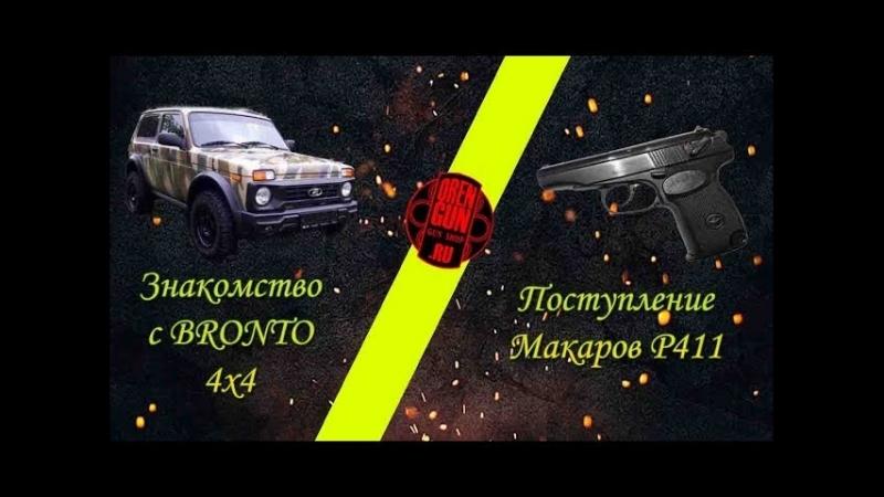 Макаров P411 и Нива 4х4 BRONTO