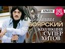 Михаил БОЯРСКИЙ Лучшие песни Full album КОЛЛЕКЦИЯ СУПЕРХИТОВ 2016