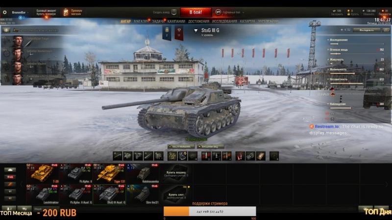 World of Tanks Новичек.Варимся в рандоме,сбиваем звезды.