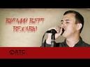 ✬ Виталий Верт ✬ Дежавю ✬ Классная песня Послушайте ✬