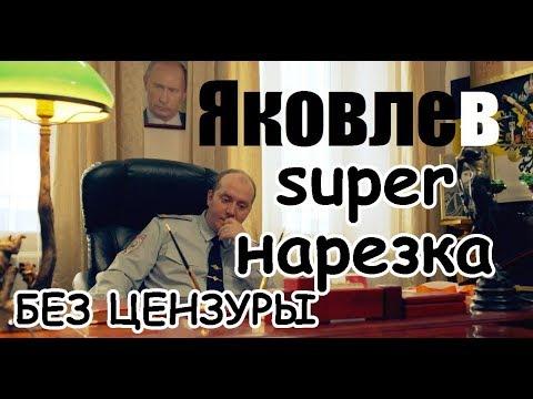 SUPER НАРЕЗКА Володя Яковлев БЕЗ ЦЕНЗУРЫ ПОЛИЦЕЙСКИЙ С РУБЛЕВКИ