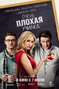 Очень плохая училка  (Bad Teacher) 2011 смотреть онлайн