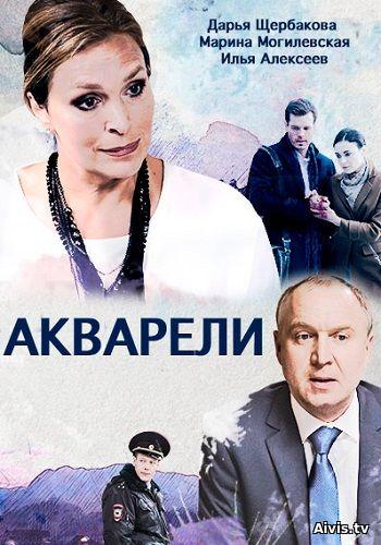 Акварели (сериал 2018 ) смотреть онлайн
