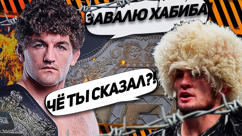 💥 БЕН АСКРЕН ЖЕСТКО ПРОЕХАЛСЯ ПО ХАБИБУ ПОСЛЕ БОЯ НА UFC 223