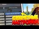 СУПЕР СЕКРЕТНЫЕ НАСТРОЙКИ ЧЕЛЕННДЖ В МАЙНКРАФТЕ SUPER SECRET SETTINGS CHALLENGE MINECRAFT