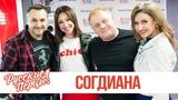 Согдиана в утреннем шоу Русские Перцы