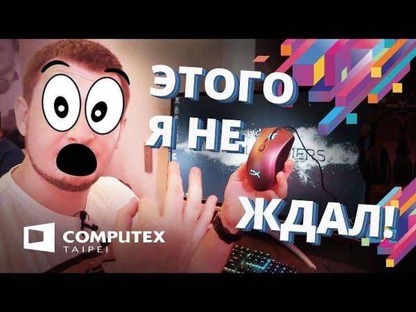 НЕЖДАНЧИК ДЛЯ МАКСА! ТОП МЫШЬ от HyperX! HyperX Pulsefire FPS Pro!