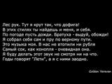 MiyaGi - ФАЯ (Lyrics)