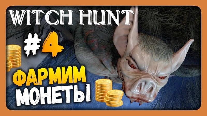 Witch Hunt Прохождение 4 ✅ ФАРМИМ МОНЕТЫ!