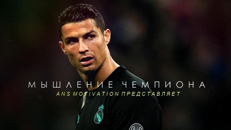 Мышление чемпиона - Мотивация от Роналду