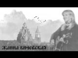 Жанна Бичевская - Страдания извозчика Ерёмы