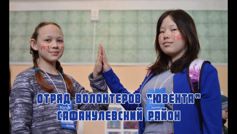 Отряд волонтеров Ювента, МКОУ Боровичинская СОШ, Сафакулевский район