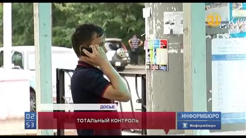 Тотальная прослушка граждан Казахстана со стороны властей