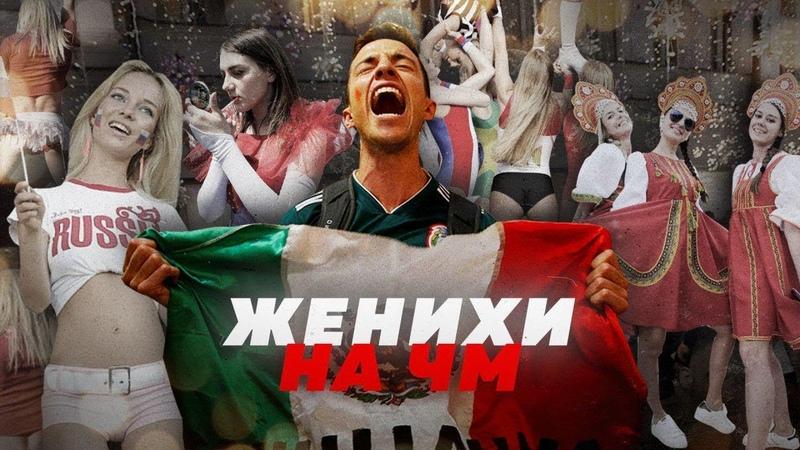 КАК ВЫЙТИ ЗАМУЖ ЗА ИНОСТРАННОГО ФАНАТА Алексей Казаков