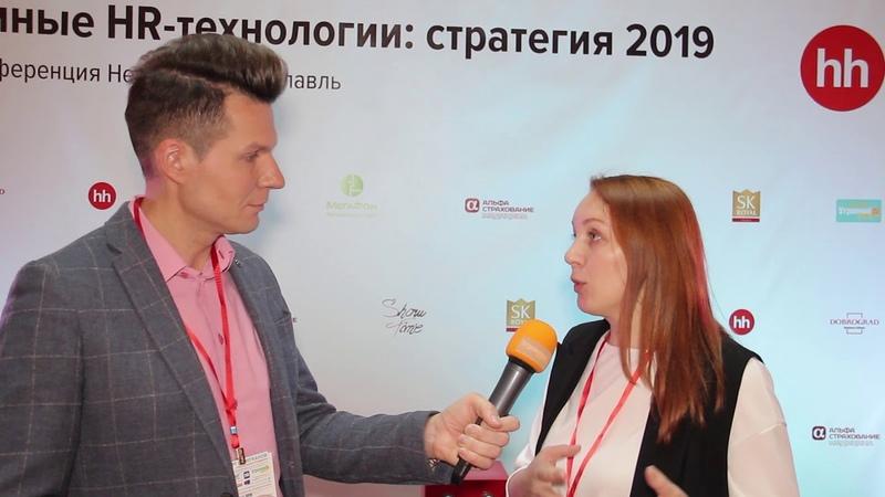 Конференция Умные HR- технологии: стратегии 2019. Новые инструменты для подбора персонала