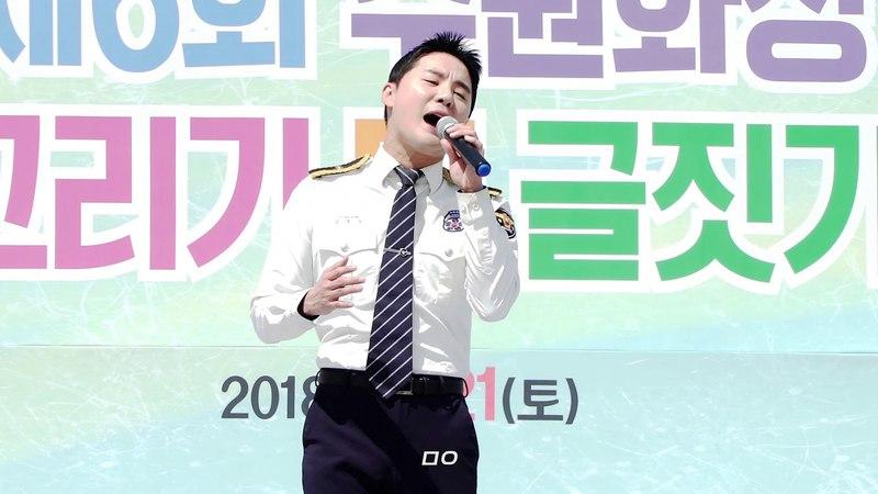 [4K] 180421 수원 화성 행궁 × 시아준수 첫 인사~널 사랑한 시간에 × 경기남부경찰홍48