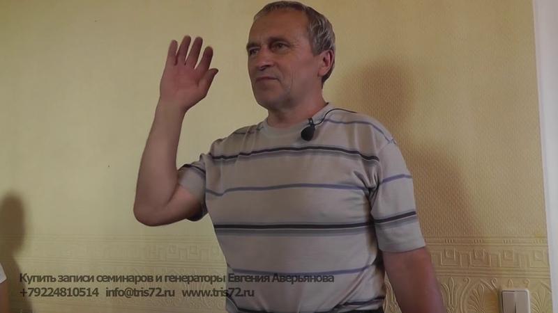Евгений Аверьянов Не пропускайте момент пробуждения