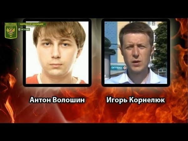 Четвертая годовщина гибели Российских журналистов в н п Металлист