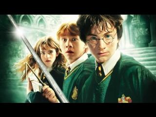 Гарри Поттер и Тайная комната / Harry Potter and the Chamber of Secrets (2002) BDRip 1080p [vk.com/Feokino]