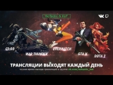 Cмотрим  Virtus.Pro vs. Vici Gaming | ESL ONE Katowice 2018