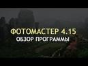 Программа для обработки фотографий на компьютере