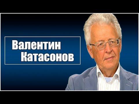 Валентин Катасонов 18 07 2018