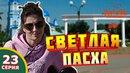 ПАСХА. Отдых в Крыму 2018. Прогулка по городу Саки - 23 серия Denturbiz
