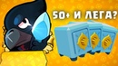 ЛЕГЕНДАРКА В БРАВЛ СТАРС ЗА 50 СУНДУКОВ РАБОТАЕТ ЛИ СПОСОБ