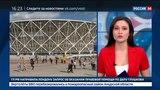Новости на «Россия 24»  •  Дворкович: Чемпионат мира повлияет на развитие экономики России в течение десятилетий