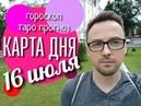 ПЛУТОН и КАРТА ДНЯ ТАРО 16 июля 2018 от Anatoly Kart для ♈♉♊♋♌♍♎♏♐♑♒♓