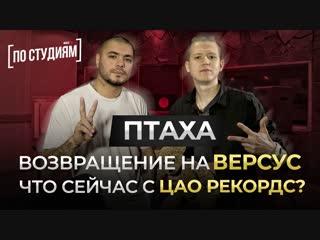 ПТАХА - О возвращении на VERSUS, новом альбоме и ЦАО RECORDS