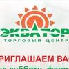 "ТЦ ""ЭКВАТОР"""