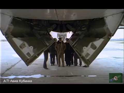 Корова в бомболюке стратегической авиации(полная версия)